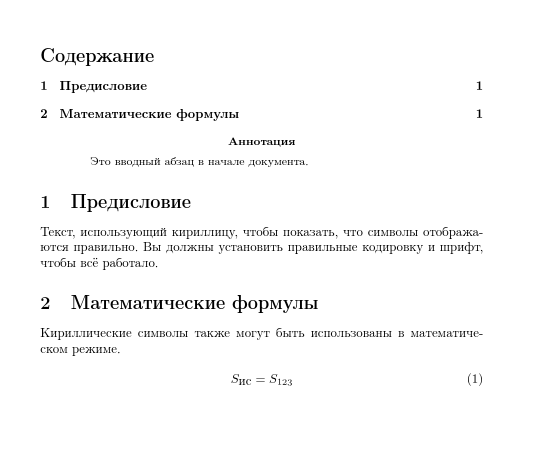RussianEx1.png